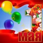 Празднование первого мая в Казахстане