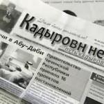 Газета «Путь Кадырова» закрыта после одного вопроса Путину