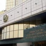 Заявление министерства сельского хозяйства Казахстана