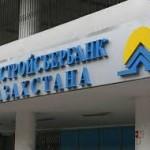 Жилстройсбербанк Казахстана запретил перепродажу договоров о жилищно-строительных сбережениях