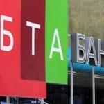 Приостановлена лицензия БТА Банка на операции по обмену наличной валюты