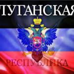 Луганская республика просит Казахстан признать ее независимость