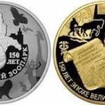 Памятные монеты «Манул»
