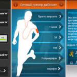В Казахстане запущено приложение «Личный тренер» для мобильных устройств