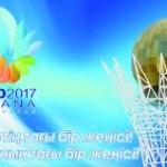 Бакытжан Сагинтаев предложил представителям Украины принять участие в ЭКСПО-2017
