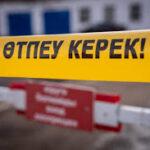 В Алматинской области снова вводят карантин