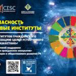 Формирование правового государства в Казахстане