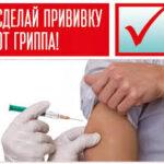 В Казахстане началась вакцинация против гриппа